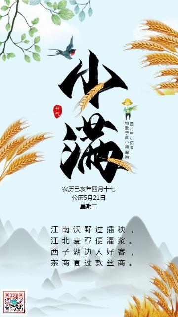 手绘中国风二十四节气之小满节气日签宣传海报