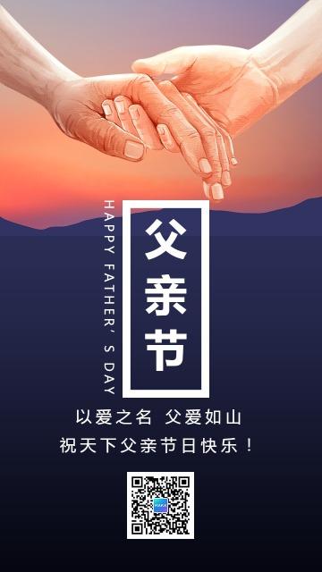 父亲节贺卡简约文艺风朋友圈日签手机版节日海报