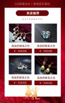 红色浪漫520情人节节日宣传翻页H5