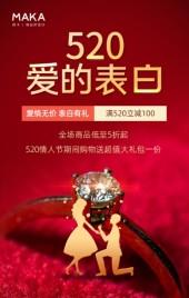 红色唯美520商家促销宣传H5
