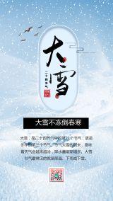 蓝色清新文艺中国传统二十四节气之大雪知识普及宣传海报