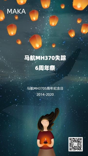 孔明灯创意马航MH370飞机失事周年日推广海报