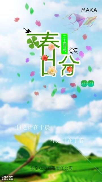 春天 春分二十四节气 春季宣传海报