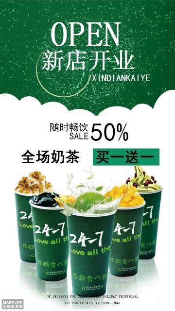 奶茶饮料饮品海报