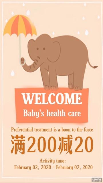 婴幼儿用品海报