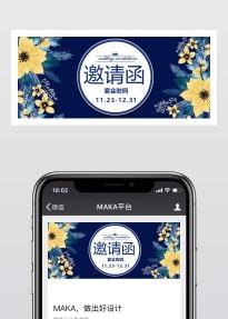 小清新邀请函 公众号封面头图