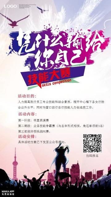 紫色炫酷比赛报名校园活动手机海报