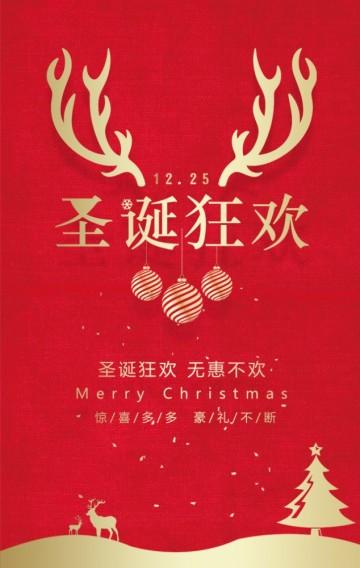 圣诞狂欢-圣诞节平安夜活动邀请