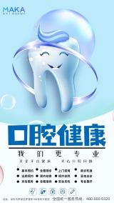 简约口腔健康爱护牙齿宣传海报