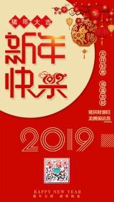 红色恭贺新年新年祝福贺卡新年快乐贺新春企业新年贺卡海报模板