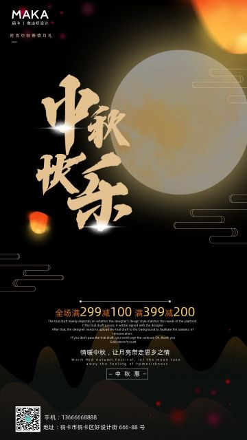 中秋月亮促销海报设计