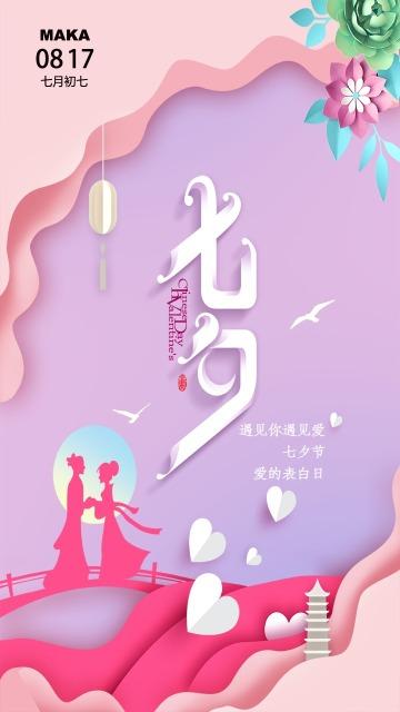剪纸风格七夕节鹊桥会情人节海报
