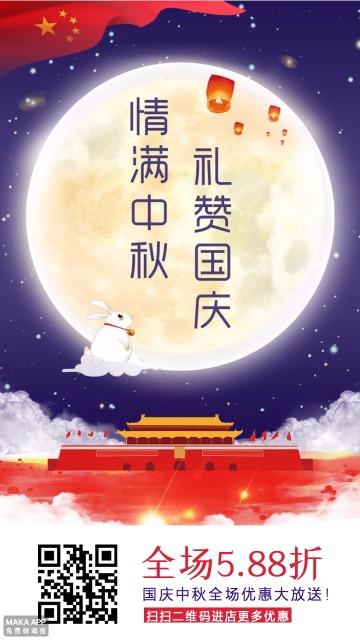 紫色中国风中秋国庆促销海报