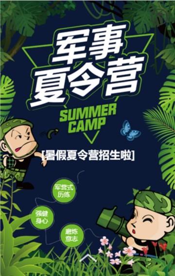 夏令营军事夏令营军事特训营军训招生宣传暑假招生假期招生暑期招生