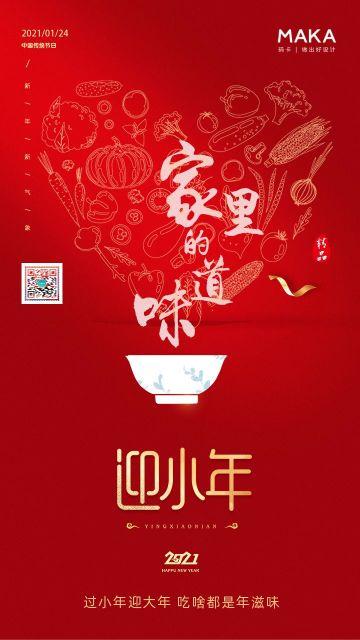红色简约风格小年节日祝福宣传手机海报