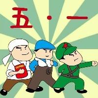 蓝色卡通五一劳动节节日祝福微信公众号小图