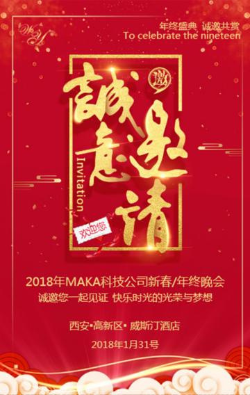 企业高端红年终晚会/新春晚会邀请函