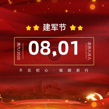 八一建军节企业宣传祝福视频