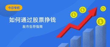 财经股票蓝色扁平简约金融业银行专栏企业宣传活动公众号首图