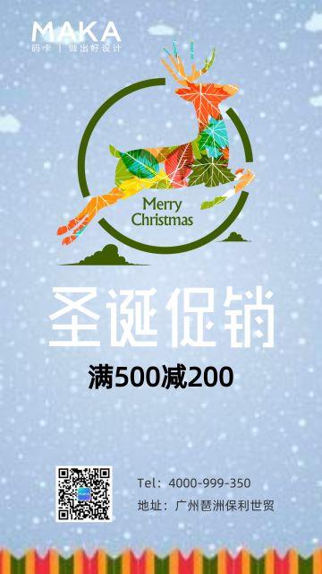 蓝色简约圣诞节商家节日促销手机海报