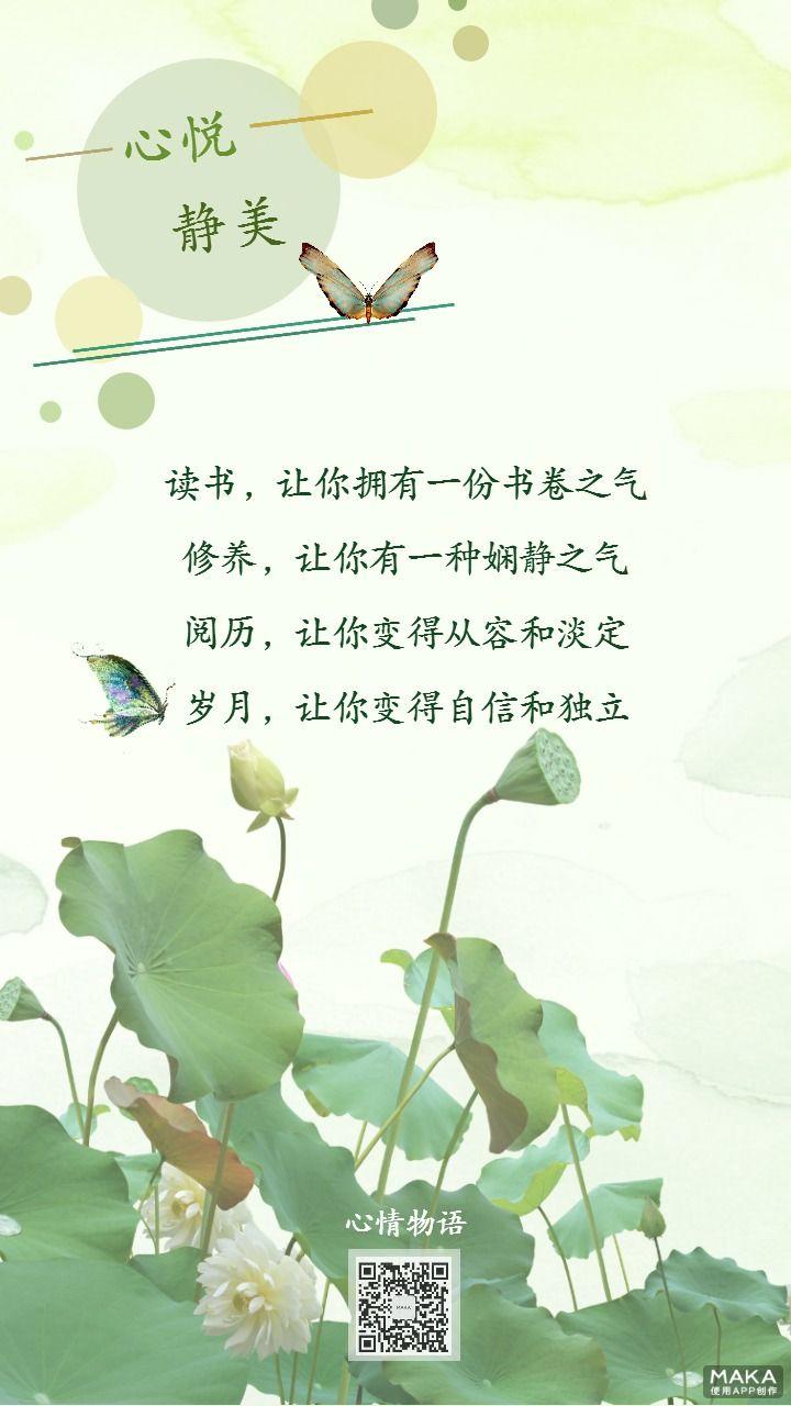 绿色唯美文艺清新心情日签海报