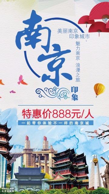 蓝色文艺南京旅游宣传手机海报