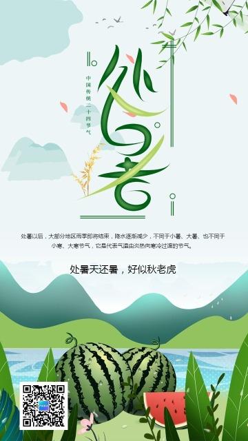 绿色文艺简约处暑节气日签手机海报