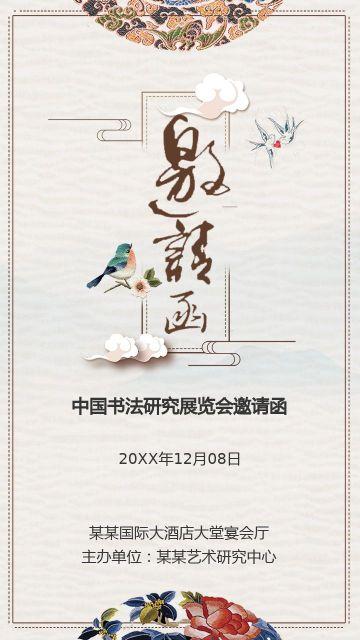 棕色中国风博览会邀请函手机海报