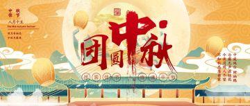 金红色复古风中秋节新媒体首图