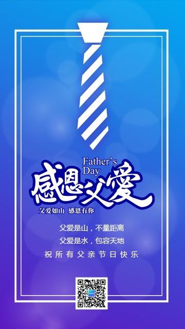 扁平简约父亲节祝福日签贺卡海报