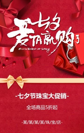 红色喜庆七夕情人节珠宝店商场商城珠宝七夕节礼物节日促销宣传H5