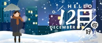 你好12月励志手绘公众号首图