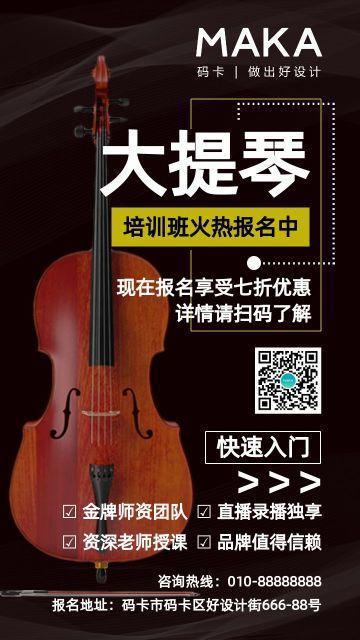 黑色扁平大提琴培训招生宣传海报