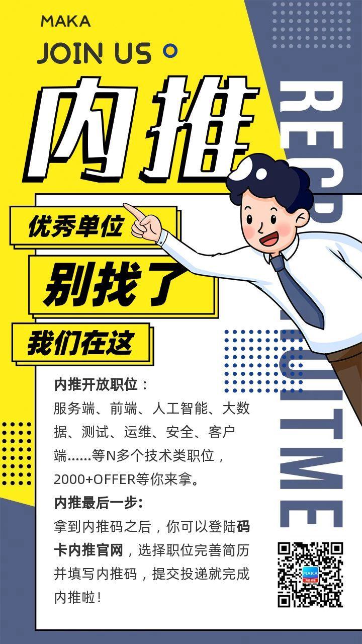 黄色简约风格企业内推宣传海报