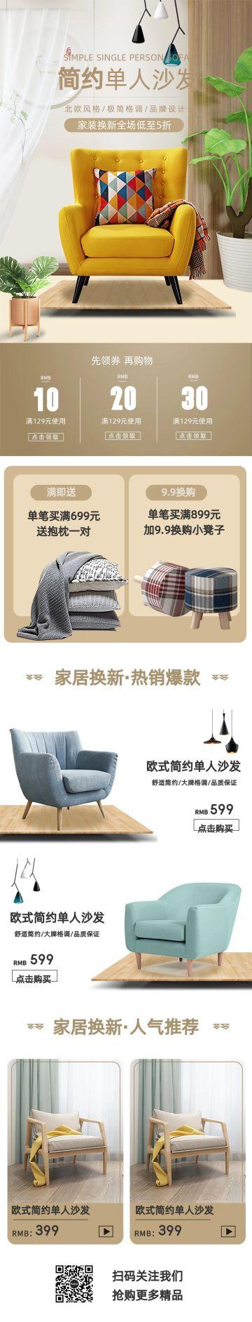 黄色简约风格家装节沙发促销宣传长图