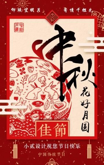 中秋节祝福 月饼促销 嫦娥玉兔 企业商场活动