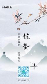 传统惊蛰二十四节气企业通用中国风宣传海报