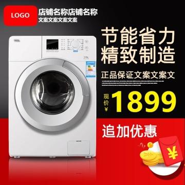 简约淘宝天猫洗衣机促销宣传电商主图