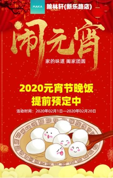 古典中国风设计风格红色简洁大气餐饮行业通用元宵节促销宣传海报模版