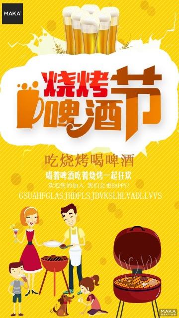 烧烤啤酒节活动宣传海报卡通淡黄色风格