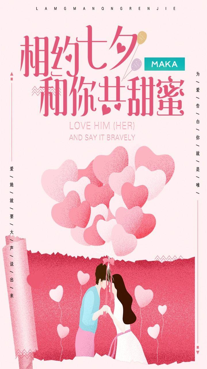 情人节七夕通用展示海报宣传