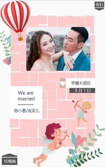 粉红色系清新婚礼结婚时尚请帖请柬邀请函 浪漫 唯美