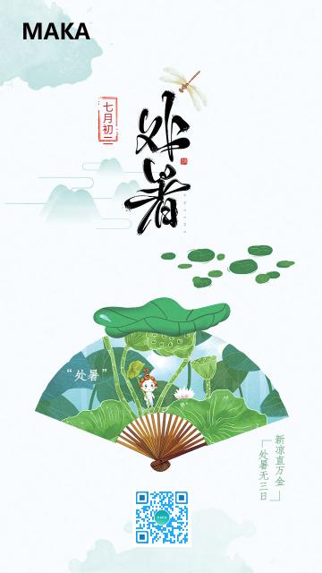 中国风处暑 二十四节气节日海报