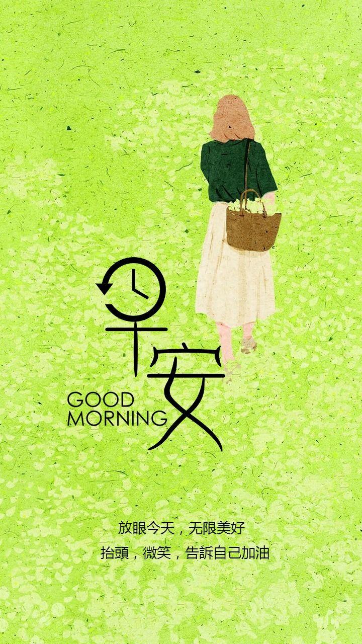 文艺清新早安问候早晚安日签