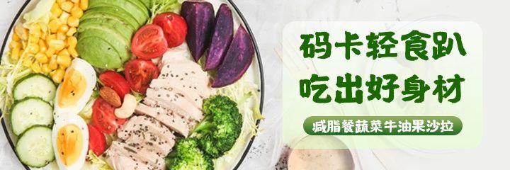 简约风减脂餐蔬菜牛油果沙拉美团外卖海报