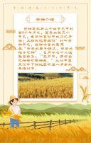 黄色创意芒种节日宣传翻页H5