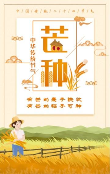 黄色清新插画设计风格中国传统二十四节气芒种习俗宣传H5