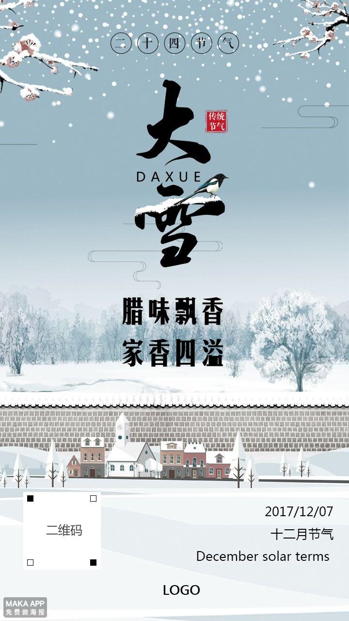 大雪节气 传统节气 二十四节气海报
