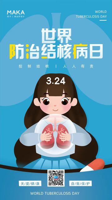 蓝色简约插画风格世界防治结核病日宣传海报