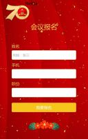 红色喜庆国庆大气简约70周年国庆节邀请函企业宣传h5